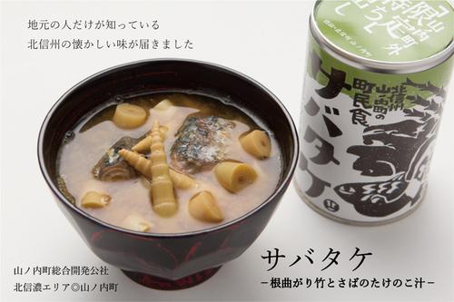 sabatake_main_3.jpg