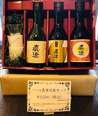 201906試飲セット.jpg