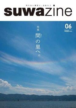 suwazine.jpgのサムネール画像
