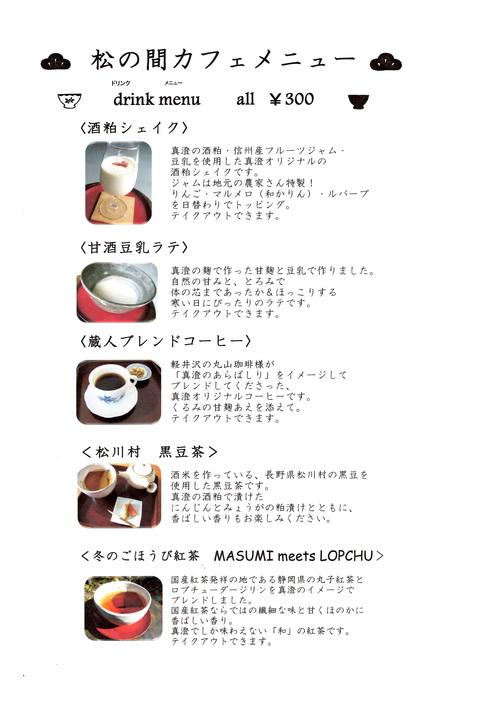 松の間カフェ①.JPG