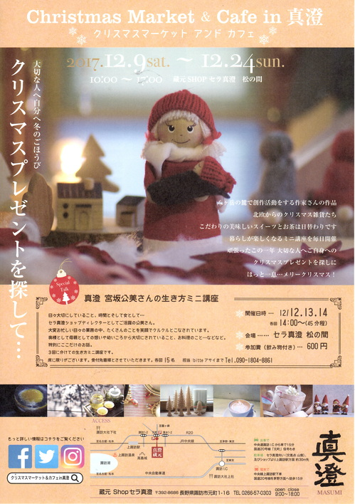 ☆クリスマスマーケット&カフェin真澄☆