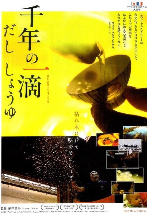だし映画.JPG