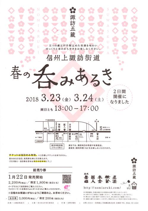 ☆3月23日(金)・3月24日(土) 試飲についてのお知らせ☆