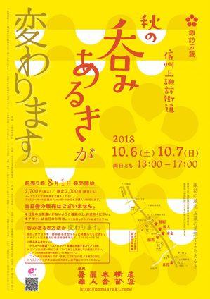 nomiaruki_2018autumn-724x1024.jpgのサムネール画像