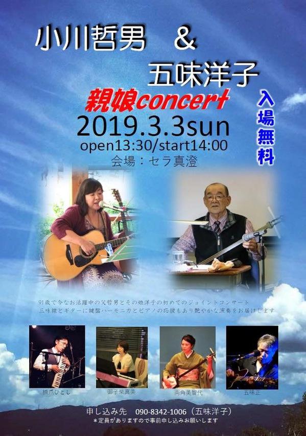 五味様コンサート.JPG