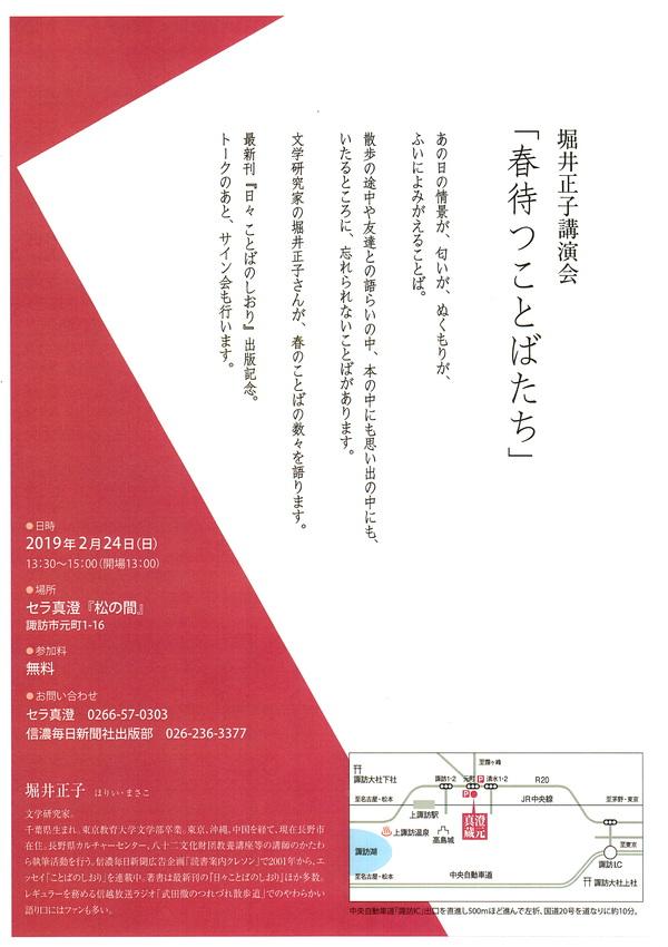 堀井正子.JPG