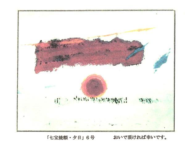 宮坂正木1.JPG