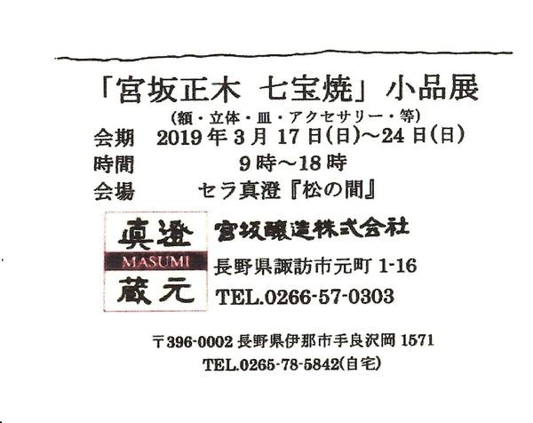 宮坂正木2.JPG
