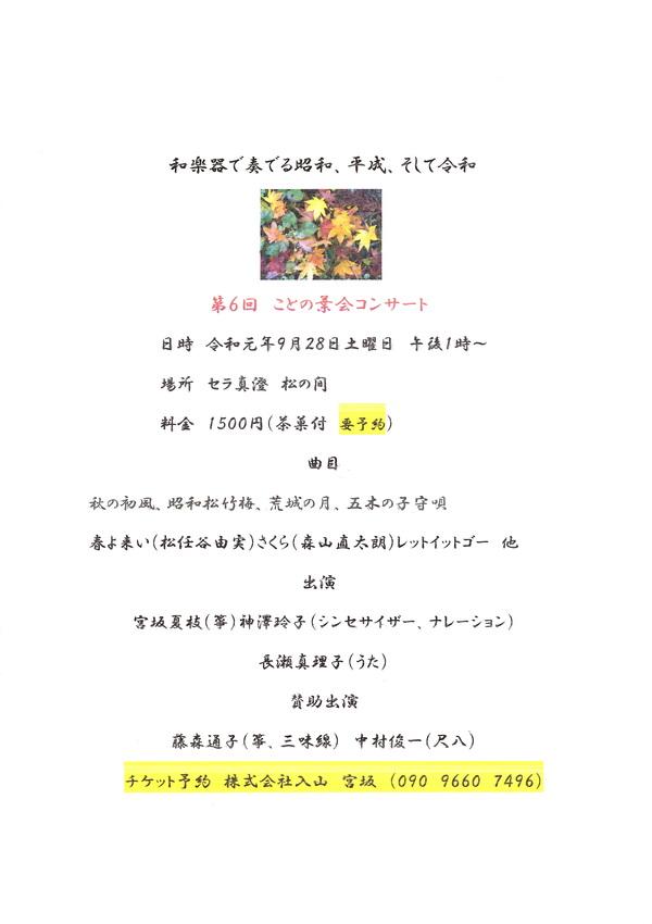 お琴の会.JPG