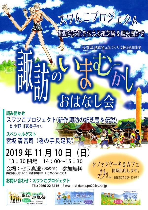スワんこプロジェクト.JPG