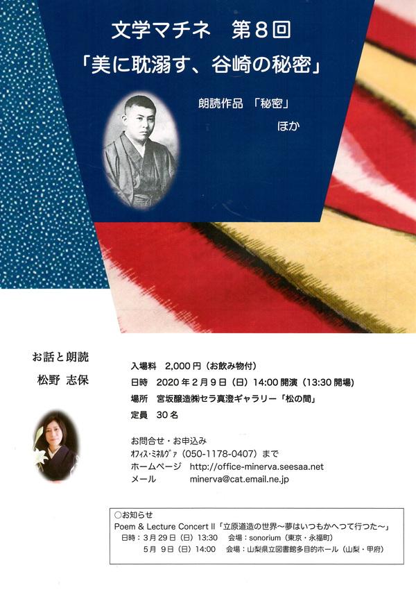 文学マチネ.JPG