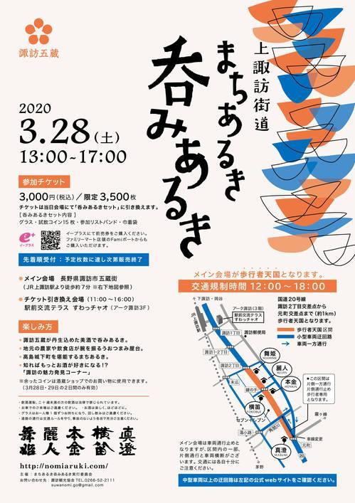 2020nomiaruki_0128.jpgのサムネール画像のサムネール画像