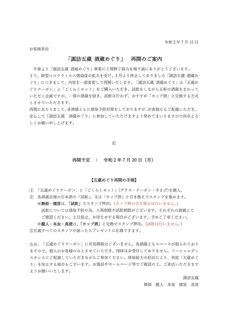 001.JPG五蔵再開.JPG