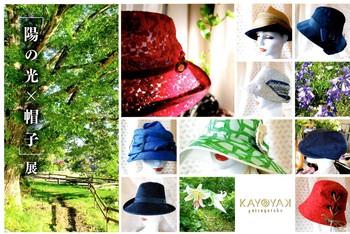 7/1~6 創作帽子 かよ&かよ様「陽の光×帽子」展開催