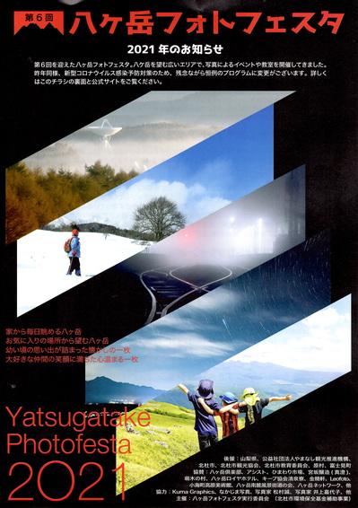八ヶ岳フォトフェスタ.JPG